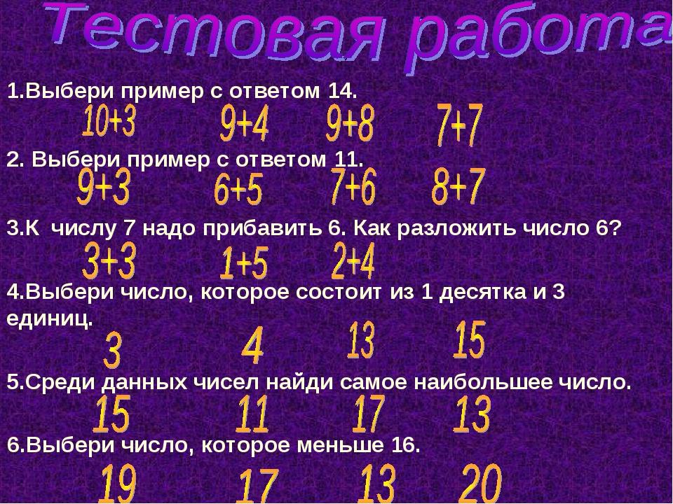 1.Выбери пример с ответом 14. 2. Выбери пример с ответом 11. 3.К числу 7 надо...