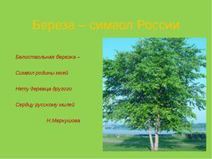 Береза – символ России Белоствольная березка – Символ родины моей Нету деревц