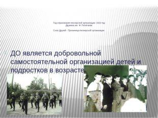 Год образования пионерской организации: 1923 год Дружина им. Ф. Полетаева Сою