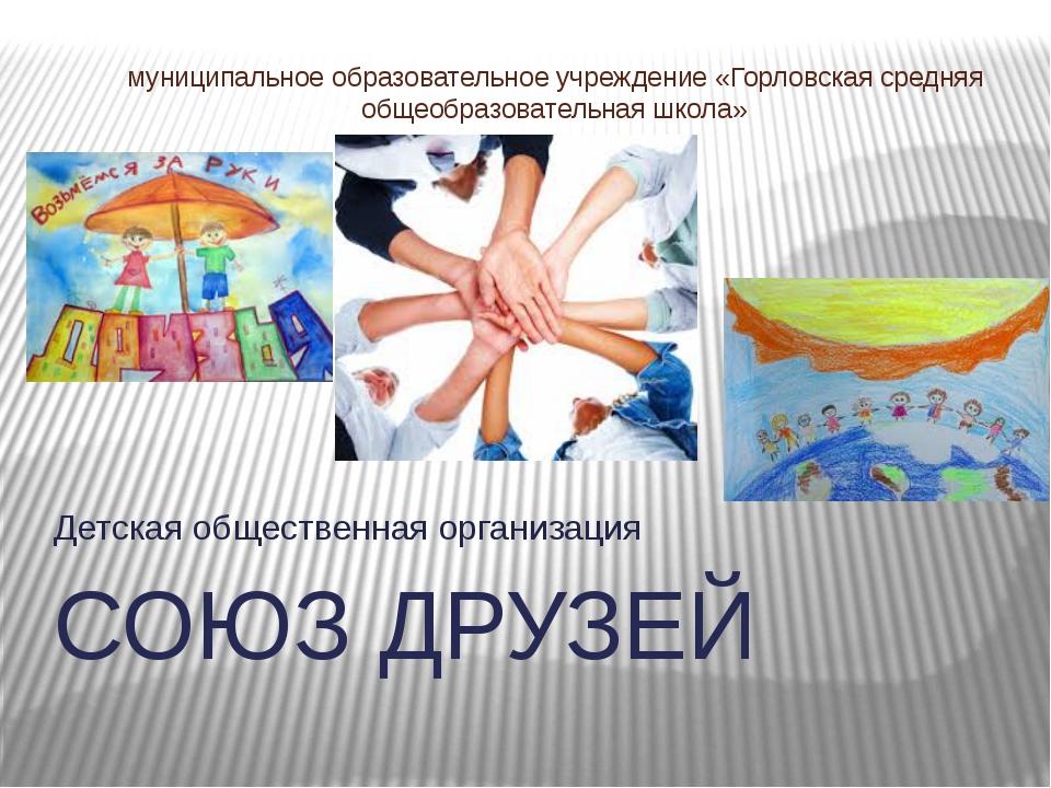 СОЮЗ ДРУЗЕЙ Детская общественная организация муниципальное образовательное уч...