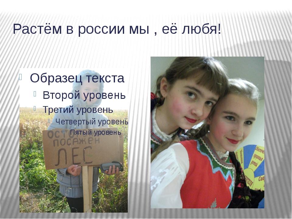 Растём в россии мы , её любя!