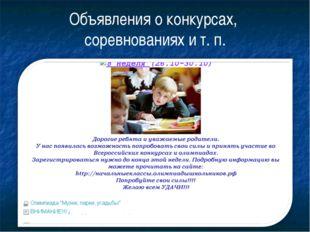 Объявления о конкурсах, соревнованиях и т. п.