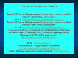 СПИСОК ИСПОЛЬЗУЕМЫХ ИСТОЧНИКОВ   Дронов В.П. Лекция «Информационно-образова