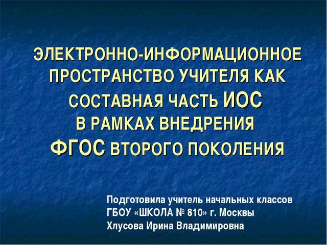 ЭЛЕКТРОННО-ИНФОРМАЦИОННОЕ ПРОСТРАНСТВО УЧИТЕЛЯ КАК СОСТАВНАЯ ЧАСТЬ ИОС В РАМК...