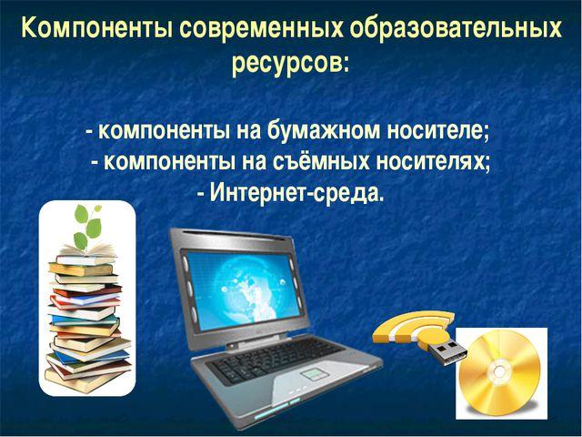 Компоненты современных образовательных ресурсов: - компоненты на бумажном нос...