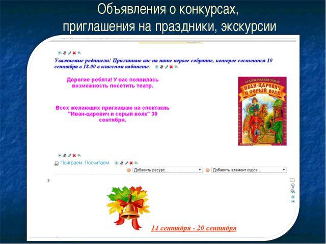 Объявления о конкурсах, приглашения на праздники, экскурсии