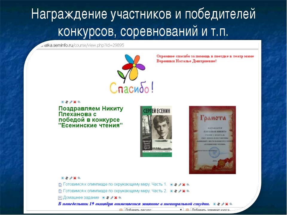 Награждение участников и победителей конкурсов, соревнований и т.п.