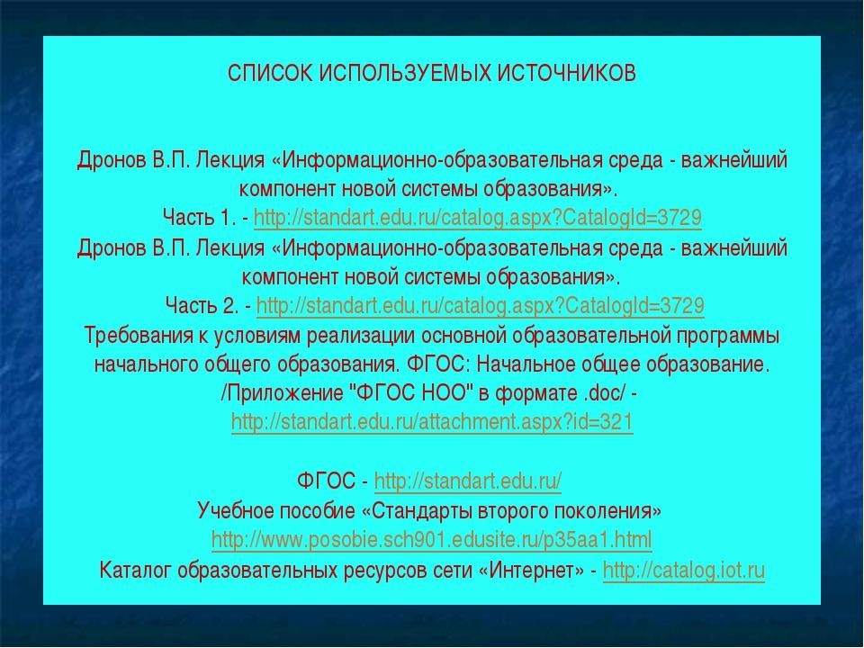СПИСОК ИСПОЛЬЗУЕМЫХ ИСТОЧНИКОВ   Дронов В.П. Лекция «Информационно-образова...