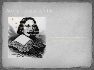 Абель Тасман XVIIв. голландский мореплаватель, исследователь и купец впервые