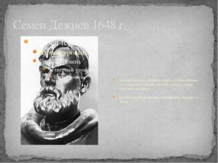 Семен Дежнев 1648 г. русский мореход, землепроходец, путешественник, исследов