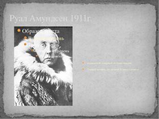 Руал Амундсен 1911г. норвежский полярный путешественник Первый человек, дости