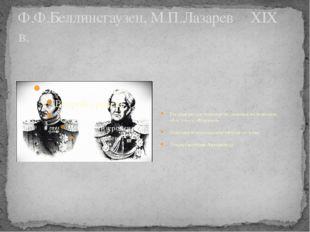 Ф.Ф.Беллинсгаузен, М.П.Лазарев XIX в. Русская антарктическая экспедиция на ш