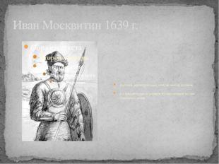Иван Москвитин 1639 г. русский землепроходец, атаман пеших казаков с отрядом