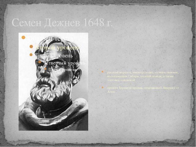 Семен Дежнев 1648 г. русский мореход, землепроходец, путешественник, исследов...