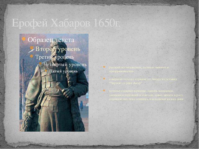Ерофей Хабаров 1650г. русский исследователь, путешественник и предприниматель...
