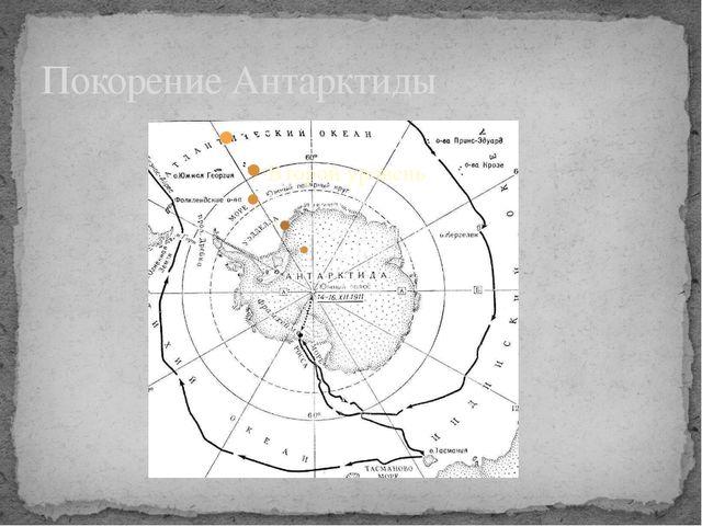Покорение Антарктиды