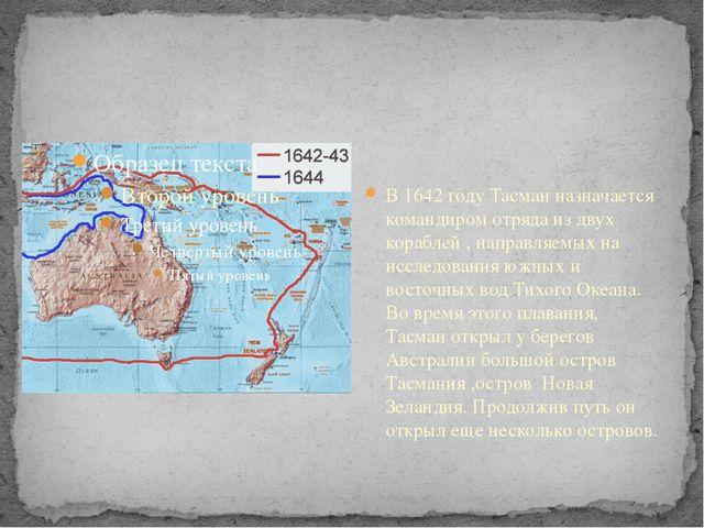 В 1642 году Тасман назначается командиром отряда из двух кораблей , направля...