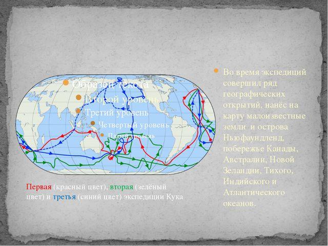 Во время экспедиций совершил ряд географических открытий, нанёс на карту мал...