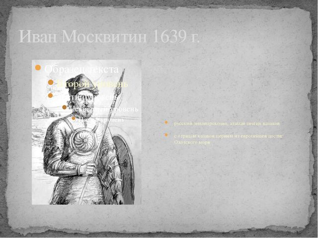 Иван Москвитин 1639 г. русский землепроходец, атаман пеших казаков с отрядом...