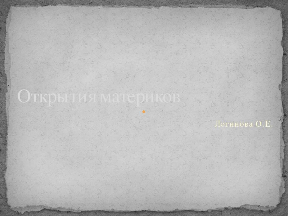 Логинова О.Е. Открытия материков