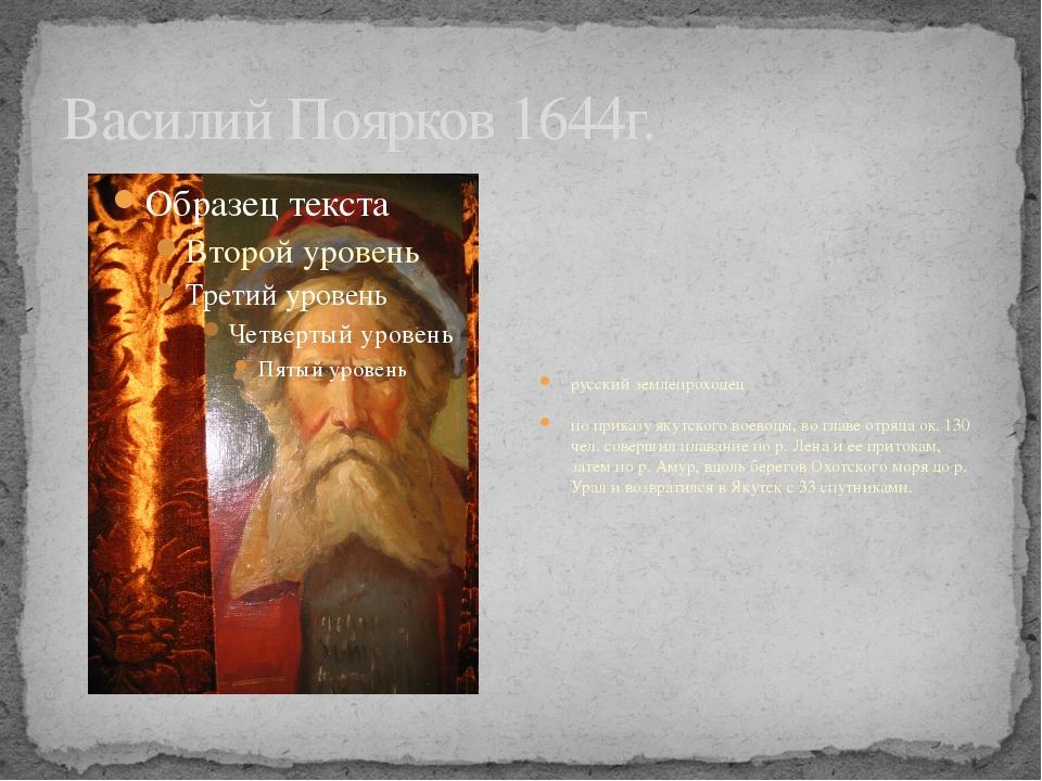 Василий Поярков 1644г. русский землепроходец по приказу якутского воеводы, во...