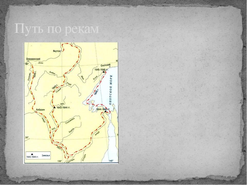Путь по рекам