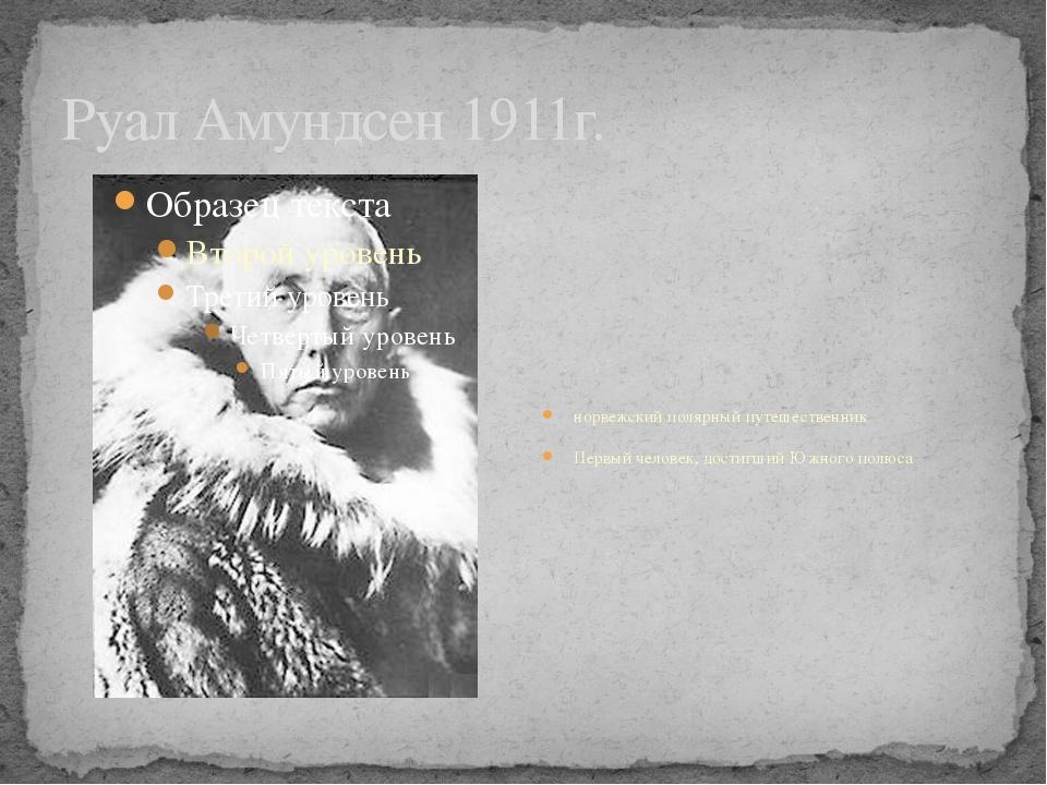 Руал Амундсен 1911г. норвежский полярный путешественник Первый человек, дости...