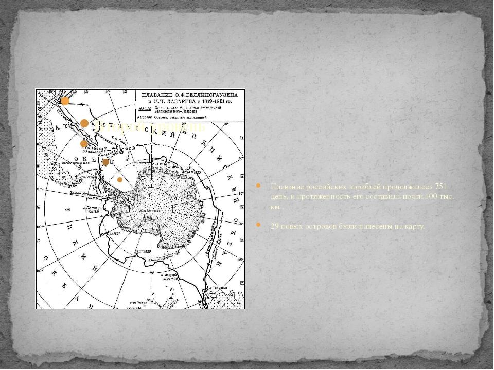 Плавание российских кораблей продолжалось 751 день, и протяженность его сост...