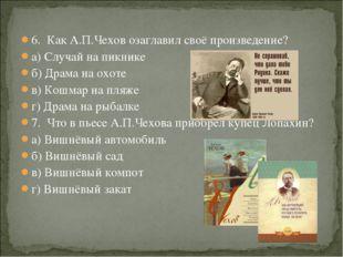 6. Как А.П.Чехов озаглавил своё произведение? а) Случай на пикнике б) Драма н