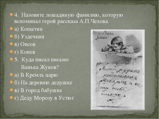 4. Назовите лошадиную фамилию, которую вспоминал герой рассказа А.П.Чехова а)...