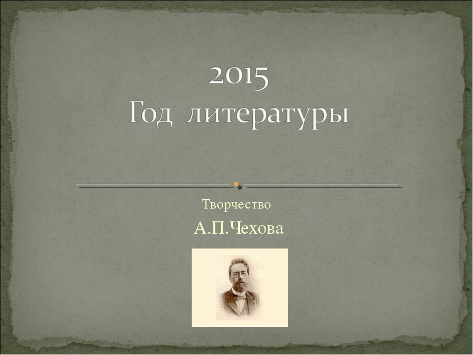 Творчество А.П.Чехова
