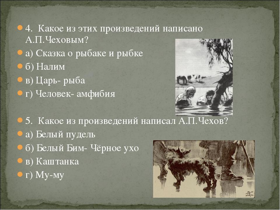 4. Какое из этих произведений написано А.П.Чеховым? а) Сказка о рыбаке и рыбк...