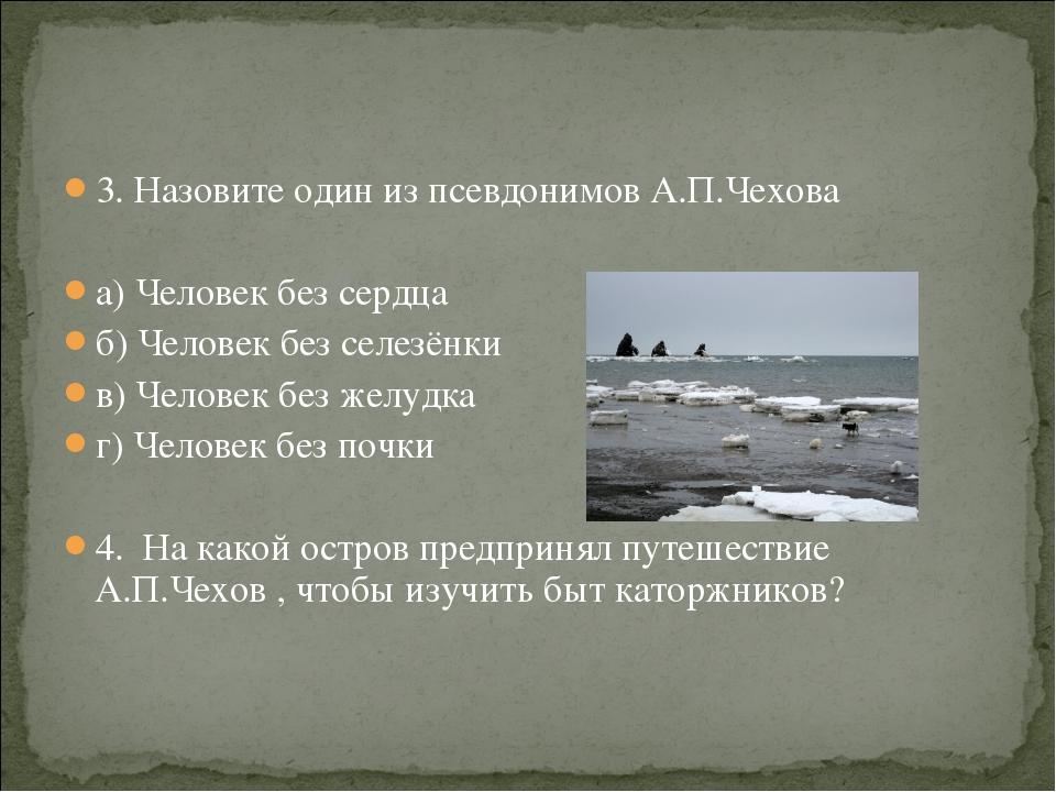 3. Назовите один из псевдонимов А.П.Чехова а) Человек без сердца б) Человек б...