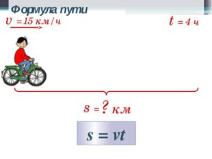Формула пути ? км 4 ч s = vt v = s = t = 15 км/ч