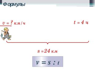 Формулы s = 24 км t = 4 ч v = s : t v = ? км/ч