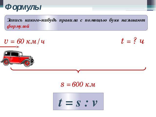 Формулы Запись какого-нибудь правила с помощью букв называют формулой s = 600...
