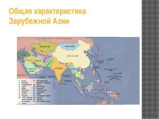 Общая характеристика Зарубежной Азии