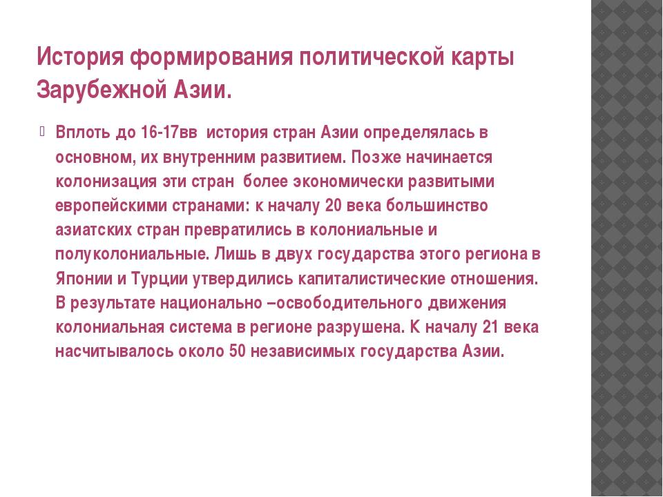 История формирования политической карты Зарубежной Азии. Вплоть до 16-17вв ис...
