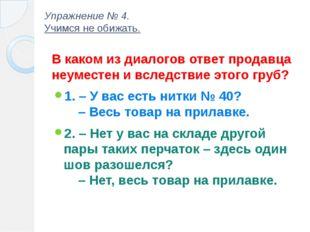 Упражнение № 4. Учимся не обижать. В каком из диалогов ответ продавца неумест