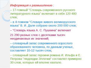 """Информация к размышлению : – 17-томный """"Словарь современного русского литерат"""