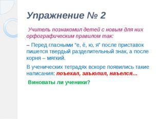 Упражнение № 2 Учитель познакомил детей с новым для них орфографическим прави