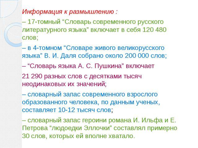 """Информация к размышлению : – 17-томный """"Словарь современного русского литерат..."""