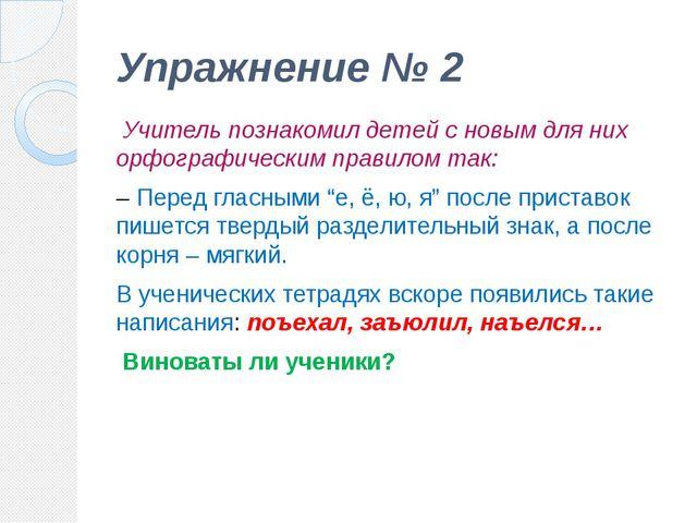 Упражнение № 2 Учитель познакомил детей с новым для них орфографическим прави...