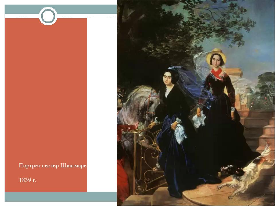 Карл брюлловпортрет сестёр шишмарёвых, 1839