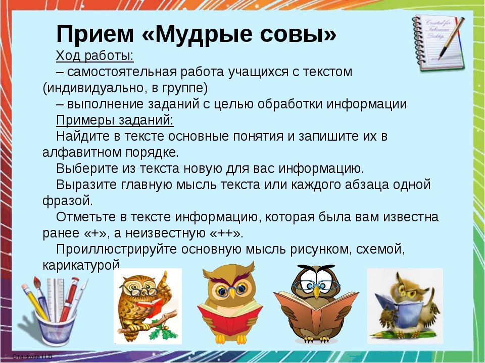 Прием «Мудрые совы» Ход работы: – самостоятельная работа учащихся с текстом (...
