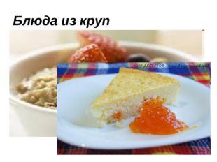 Блюда из круп