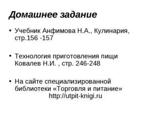 Домашнее задание Учебник Анфимова Н.А., Кулинария, стр.156 -157 Технология пр