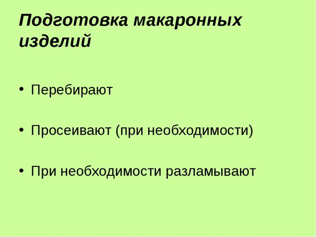Подготовка макаронных изделий Перебирают Просеивают (при необходимости) При н...