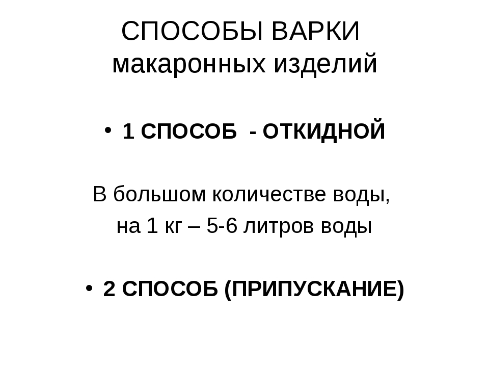СПОСОБЫ ВАРКИ макаронных изделий 1 СПОСОБ - ОТКИДНОЙ В большом количестве вод...
