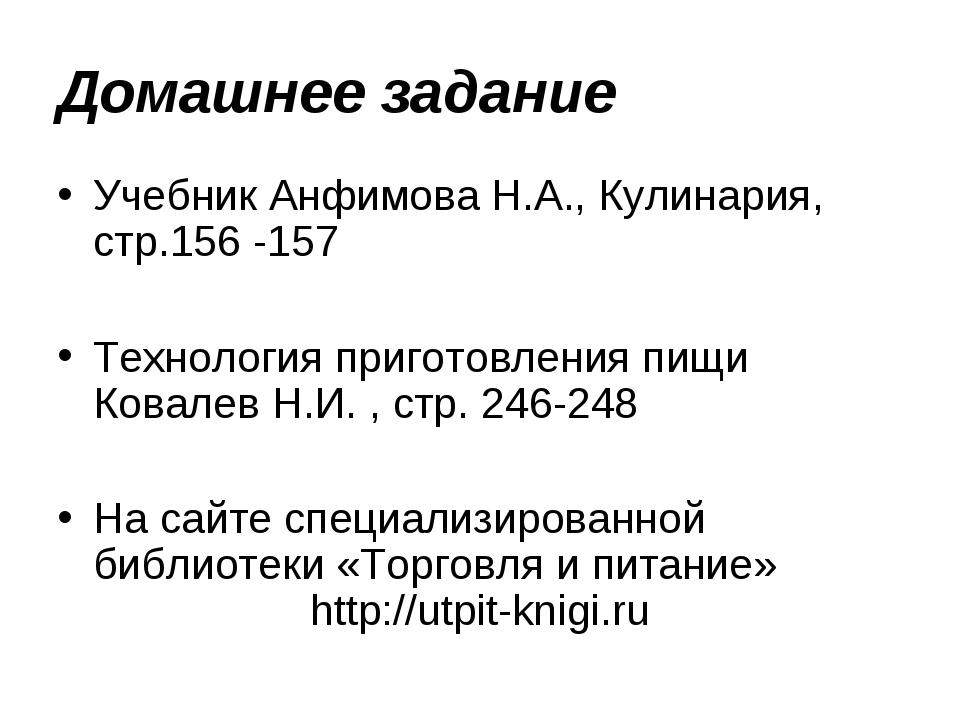 Домашнее задание Учебник Анфимова Н.А., Кулинария, стр.156 -157 Технология пр...